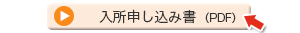 入所申込書(PDF)
