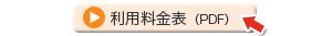 プエブロ稲敷 入所利用料金表